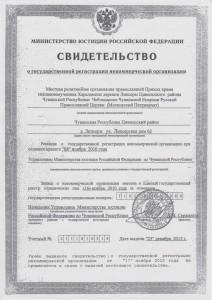 Свидетельство о государственной регистрации православного Прихода храма священномученика Харалампия